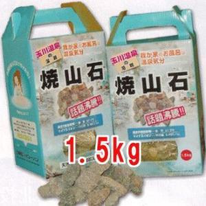 玉川温泉の溶岩 焼山石1.5kg|telj