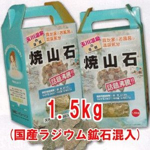 玉川温泉の溶岩 焼山石1.5kg(国産ラジウム鉱石混入)|telj