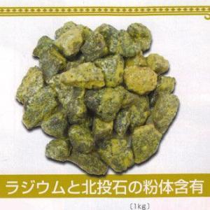湯の華 焼成ラジウム鉱石 1.0kg|telj