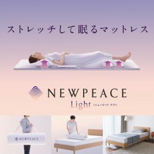 NEWPEACE モーションマットレスライト セミダブルサイズ アウターカバー(アイボリー)付き WE-AH00B MTG正規販売店 メーカー正規保証付き ニューピース 寝具 telj