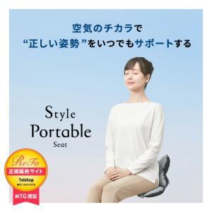 Style Portable Seat スタイルポータブルシート YS-AS14A ボディメイクシート 姿勢サポートシート 腰 肩 負担軽減 コンパクト ポンプ式 MTG正規販売店|telj