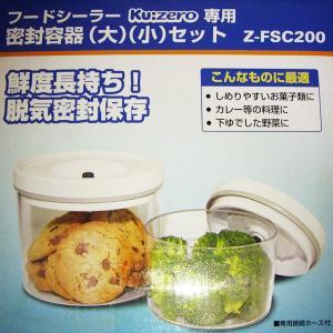 在庫一掃セール サンヨー SANYO フードシーラーKu:zero専用密封容器 大小セット Z-FSC200【送料無料】 telj