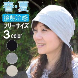 あすなろ帽子 医療用帽子 夏用 接触冷感素材 Ge-200C フリーサイズ