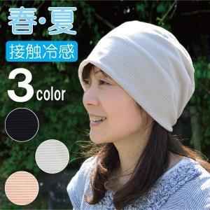 あすなろ帽子 医療用帽子 夏用 接触冷感素材 Ge-240 S〜M