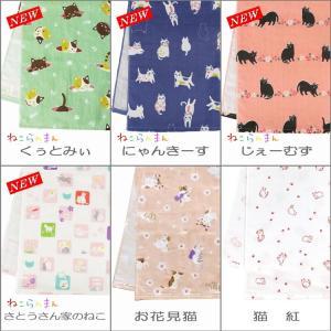 表がガーゼ、裏がパイルの「京都くろちく おしゃれ手拭いたおる」。 猫の模様ばかり集めました。 ガーゼ...