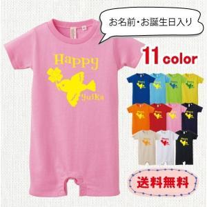 ベビー服 ロンパース 半袖 名前入り 出産祝い 送料無料 パッピーバード柄|temegane8