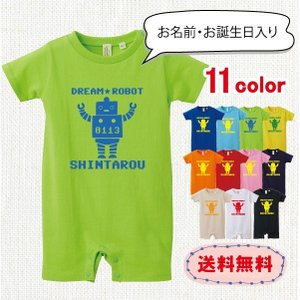 ベビー服 ロンパース 半袖 名前入り 出産祝い 送料無料 ロボット柄|temegane8