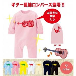 出産祝い 名前入りギターロンパース 長袖 70/80cm ベビー服【ゆうパケット便送料無料】|temegane8