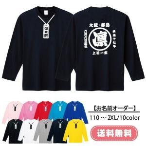 名入れ プレゼント 長袖 Tシャツ お祭り柄 送料無料|temegane8