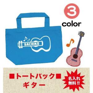 出産祝い 名入れ バッグ Sサイズ ギター柄 送料無料 プレゼント |temegane8