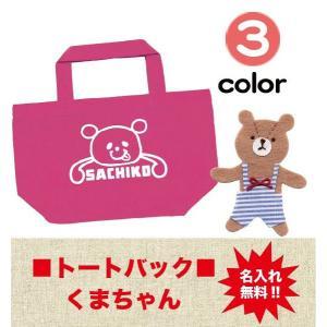 出産祝い 名入れ バッグ Sサイズ くまちゃん柄 送料無料 プレゼント |temegane8