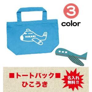 出産祝い 名入れ バッグ Sサイズ 飛行機柄 送料無料 プレゼント |temegane8