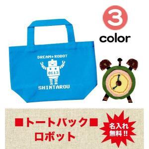 出産祝い 名入れ バッグ Sサイズ ロボット柄 送料無料 プレゼント |temegane8