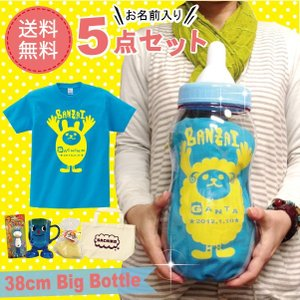 出産祝い 名入れ Tシャツ 選べる5柄 ビック哺乳瓶ブルー 送料無料(只今欠品中入荷未定)|temegane8