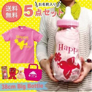 出産祝い 名入れ Tシャツ 選べる5柄 ビック哺乳瓶ピンク 送料無料(只今欠品中入荷未定)|temegane8