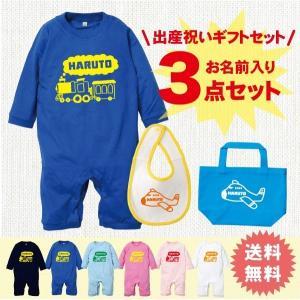 出産祝い 名入れ ベビー服 ギフトセット3点セット 乗り物柄 長袖 送料無料