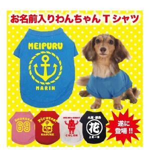 犬用 Tシャツ お名前入りマリン犬Tシャツ|temegane8