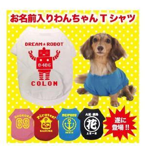犬用 Tシャツ お名前入りロボット犬Tシャツ|temegane8
