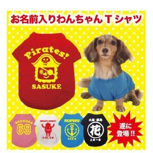 犬用 Tシャツ お名前入りパイレーツ犬Tシャツ|temegane8