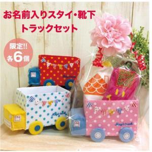 出産祝い ベビー服 お名前入りスタイ・靴下・トラックセット|temegane8
