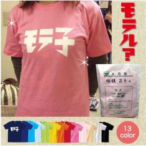 お誕生日祝い Tシャツ モテ子Tシャツ|temegane8