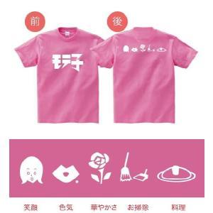 お誕生日祝い Tシャツ モテ子Tシャツ|temegane8|02