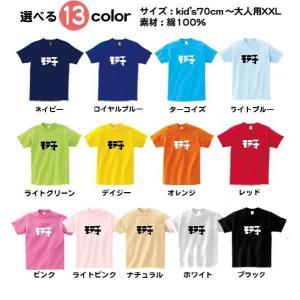 お誕生日祝い Tシャツ モテ子Tシャツ|temegane8|04