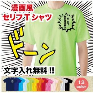 名入れ プレゼント Tシャツ 漫画風セリフTシャツ 半袖 (ギザギザ)|temegane8