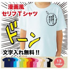 名入れ プレゼント Tシャツ 漫画風セリフTシャツ 半袖 (モコモコ)|temegane8