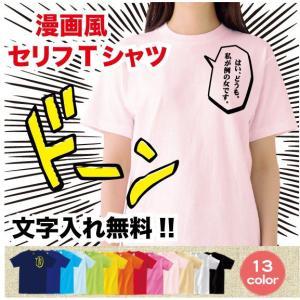 名入れ プレゼント Tシャツ 漫画風セリフTシャツ 半袖 (吹き出し)|temegane8