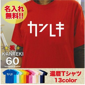 還暦 Tシャツ 名前入り プレゼント カンレキTシャツ 60歳|temegane8