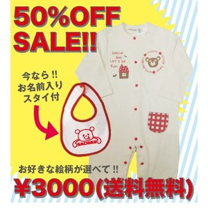出産祝い ベビー服 お名前入りスタイセット 送料無料♪50%OFF セールで3000円!!|temegane8