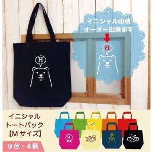 出産祝い 名入れ イニシャル バッグ Mサイズ 内祝い ギフト 送料無料|temegane8