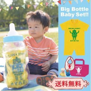 出産祝い 名入れ ギフトセット ロボット柄 ビック哺乳瓶 送料無料|temegane8