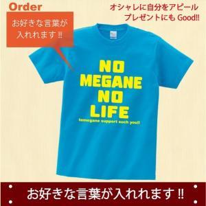 名入れ プレゼント Tシャツ NO LIFE 半袖 父の日 母の日 誕生日|temegane8
