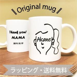 名入れ マグカップ 顔面ネイム 母の日 ギフト 誕生日 プレゼント 送料無料|temegane8