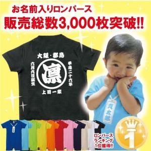 出産祝い 名入れ ロンパース お祭り柄 ベビー服 送料無料 ...