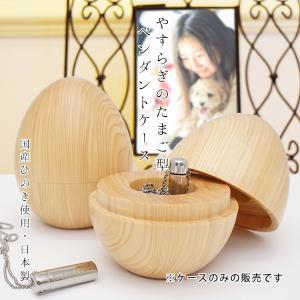 遺骨ペンダントケース HOME nest(ホーム・ネスト) たまご型 ひのき製 ミニ骨壺 形見入れ ...