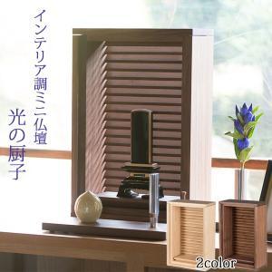 ペット用ミニ仏壇 光の厨子 ミニ仏壇 モダン おしゃれ 小型 コンパクト ナチュラル