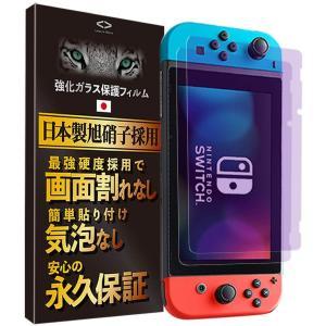 任天堂スイッチ 保護フィルム ブルーライト ガラスフィルム 2枚入 カバー Nintendo Swi...