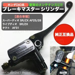 DIO 系 フロント ブレーキ マスターシリンダー 純正互換品 AF18 AF28 AF34 タクト...