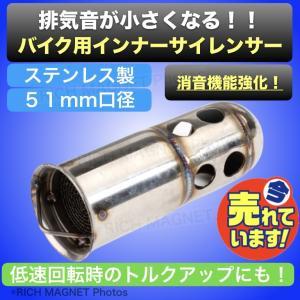 インナー サイレンサー 50.8mm 触媒型 汎用 消音 強化 ステンレス バッフル マフラー バイ...