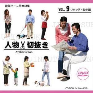 添景素材集 人物切抜きvol.9 リビング・散歩編|temptation