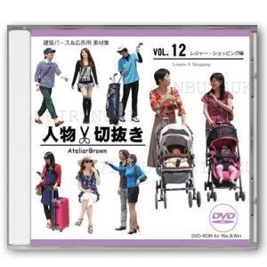 添景素材集 人物切抜きvol.12 レジャー・ショッピング編|temptation