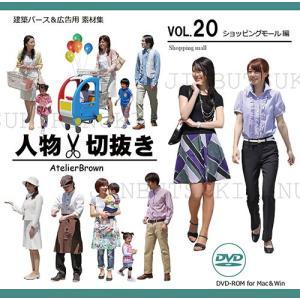添景素材集 人物切抜きvol.20 ショッピングモール編|temptation