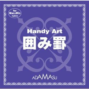 飾り罫素材集 Handy Art 囲み罫(イラストレーター,Illustrator)|temptation