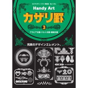 飾り罫素材集 Handy Art カザリ罫3(イラストレーター,Illustrator)|temptation