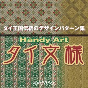 背景・地紋素材集 Handy Art タイ文様(イラストレーター,Illustrator)