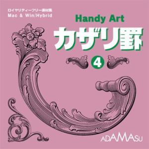 飾り罫素材集 Handy Art カザリ罫4(イラストレーター,Illustrator)|temptation