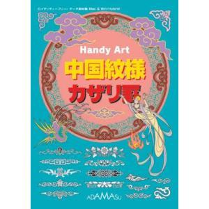 飾り罫素材集 Handy Art 中国紋様 カザリ罫(イラストレーター,Illustrator)